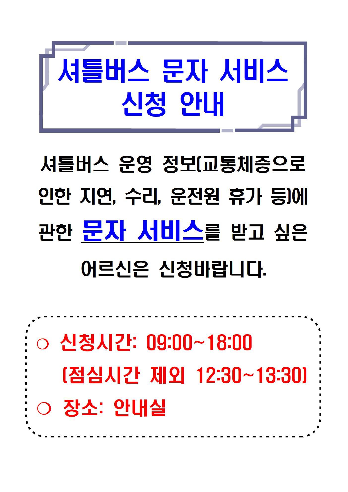 2.셔틀버스 문자 서비스 신청 안내001.jpg