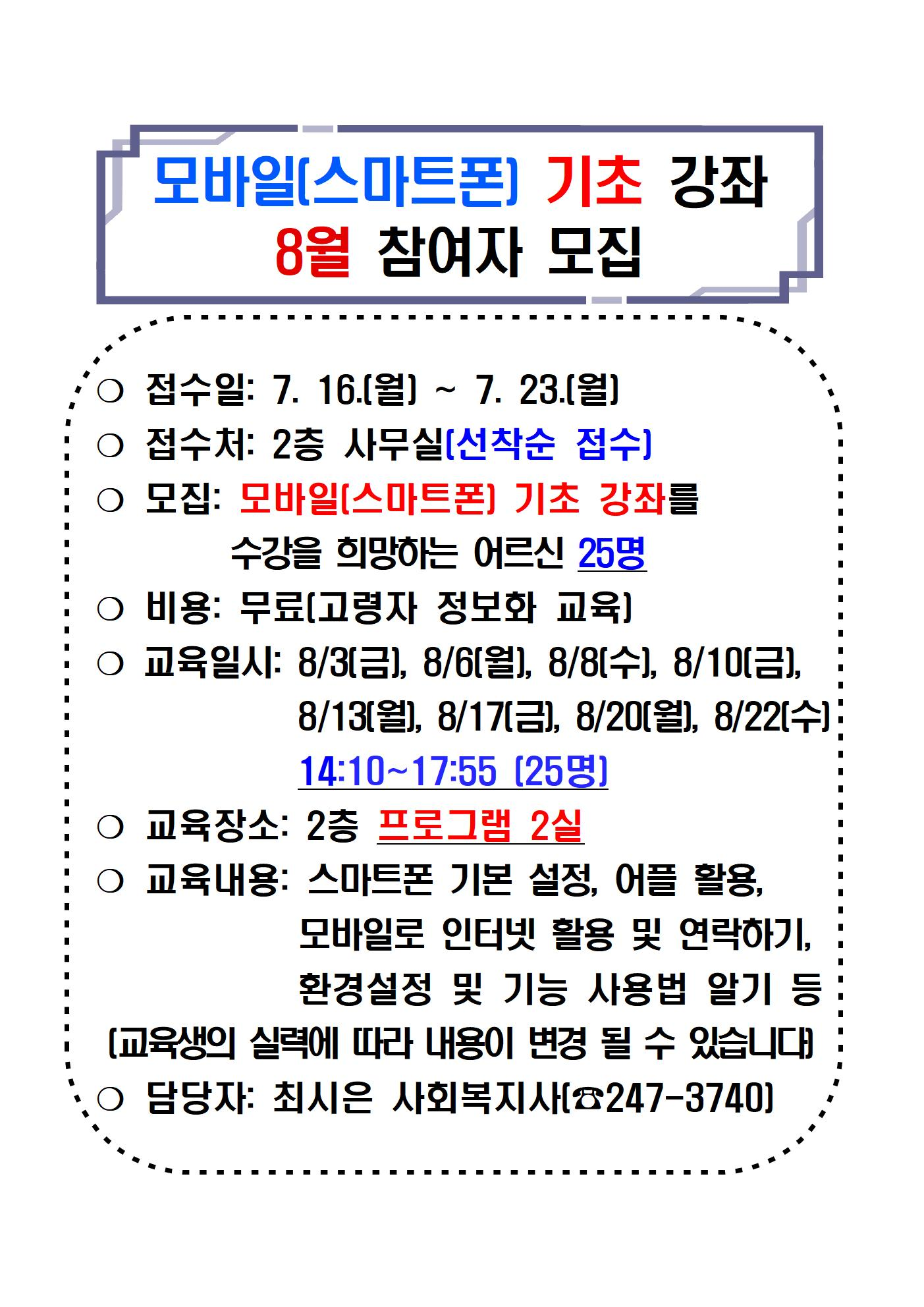 2018 홍보물(관내,관외)-A3 8월(스마트폰)001.jpg