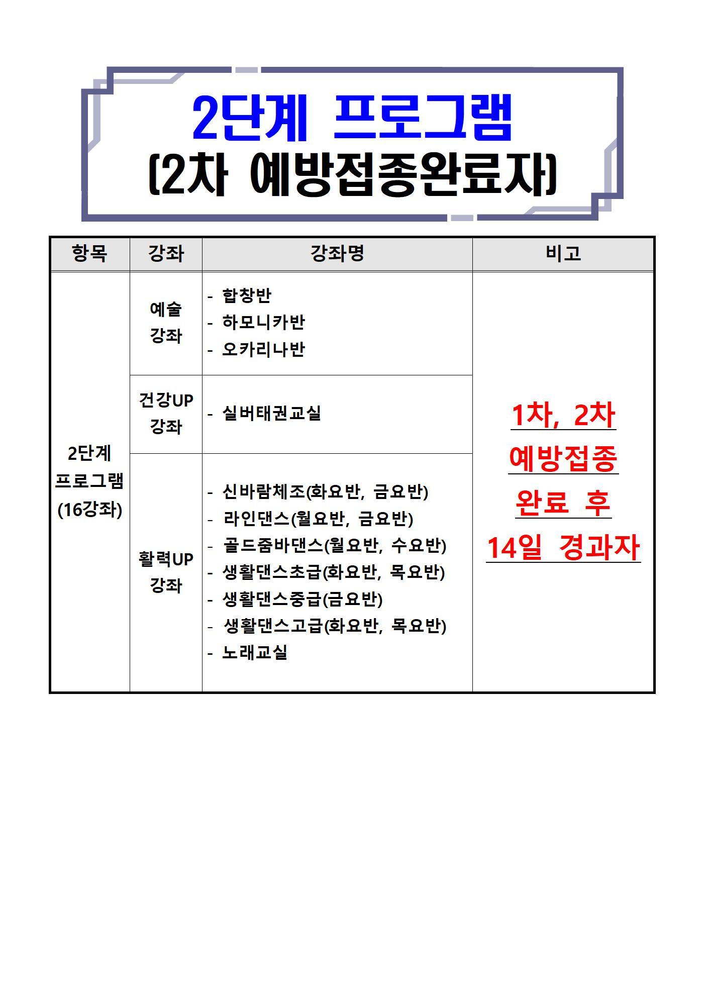 2021년 하반기 수강신청 홍보 안내004.jpg