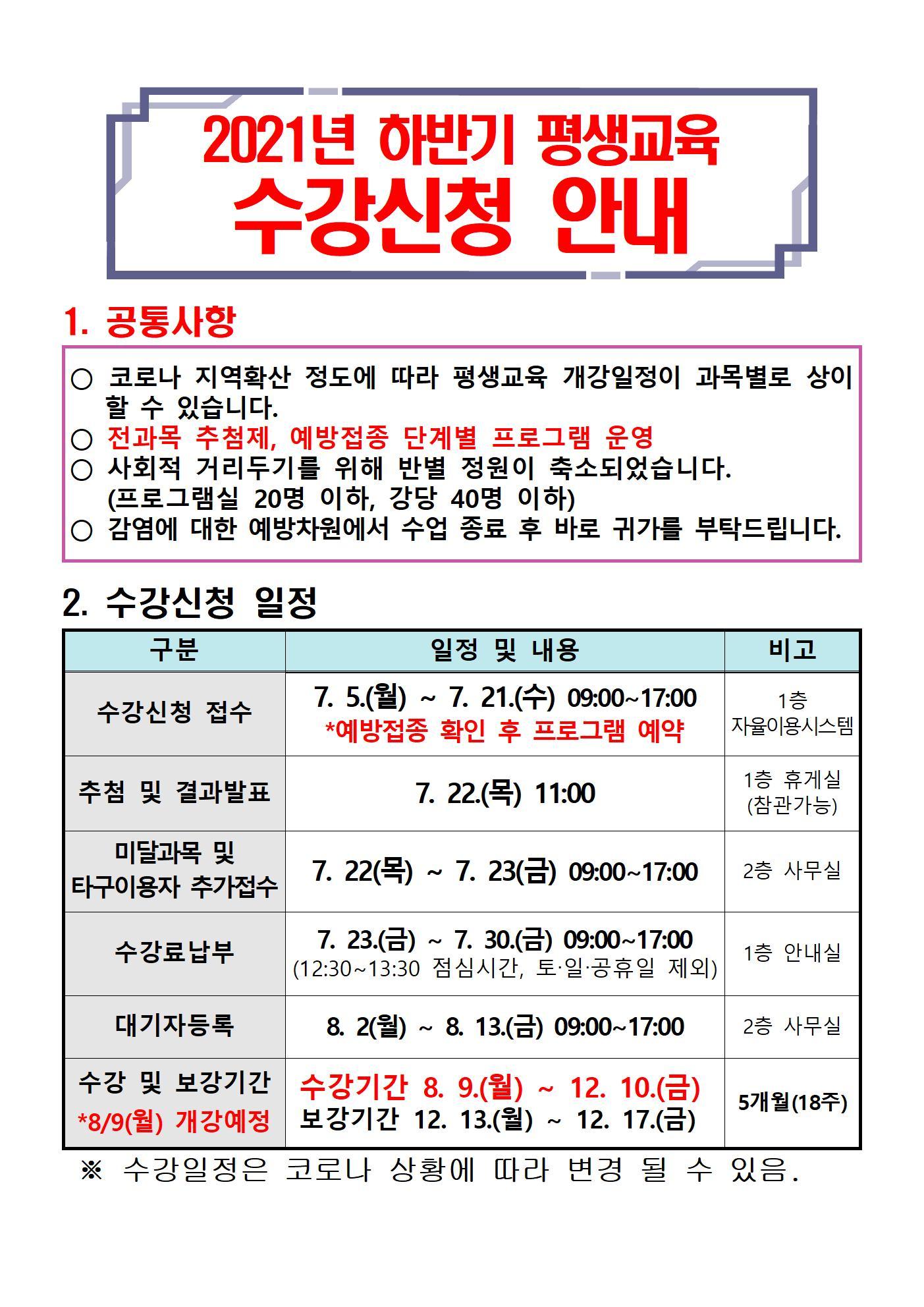 2021년 하반기 수강신청 홍보 안내001.jpg