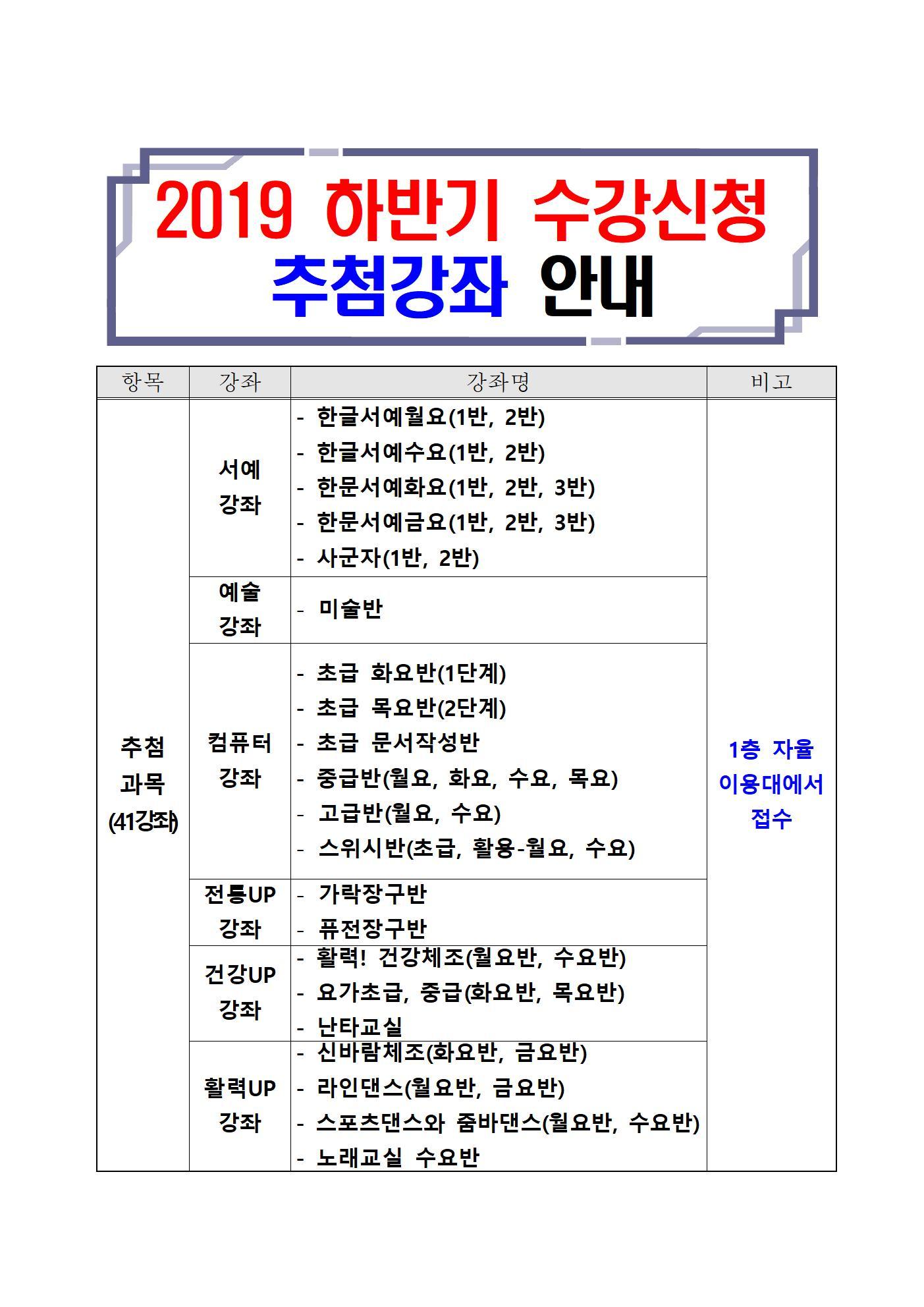 2019년 하반기 수강신청 추첨일정001.jpg