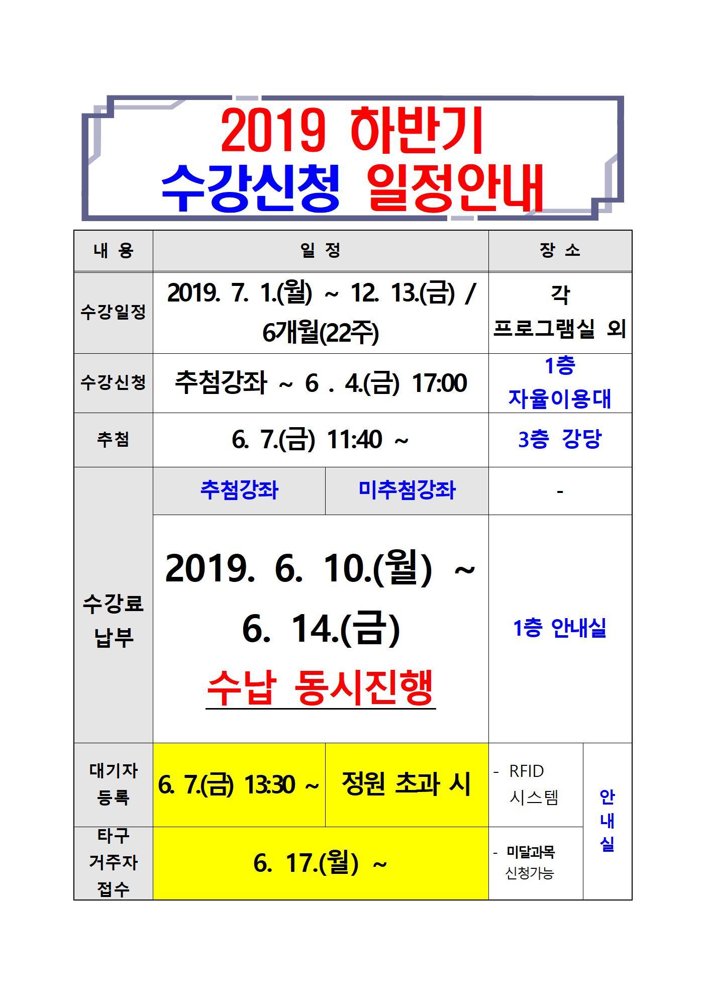 2019년 하반기 수강신청 일정001.jpg