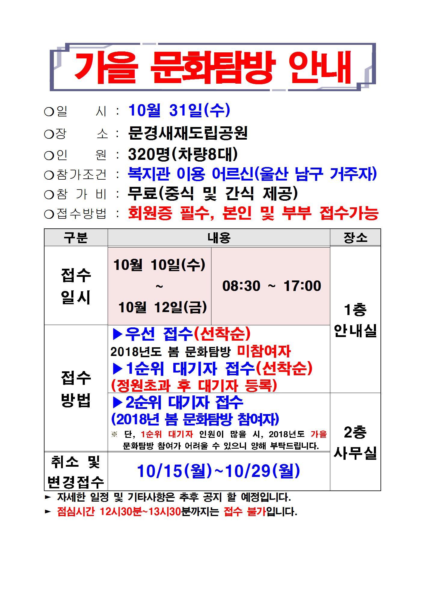2018 가을 문화탐방 접수홍보 A3(1)001.jpg