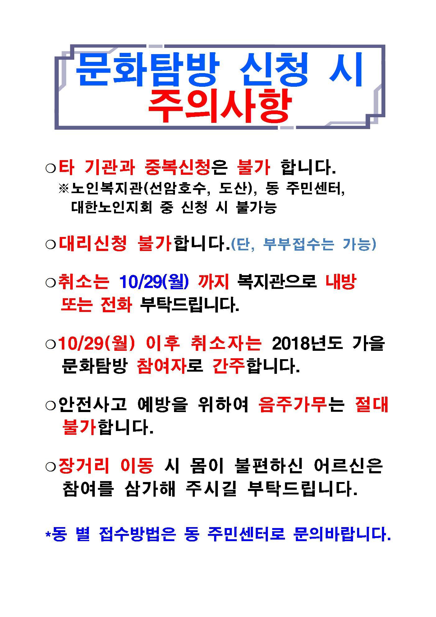 2018 가을 문화탐방 접수홍보 A3(1)002.jpg