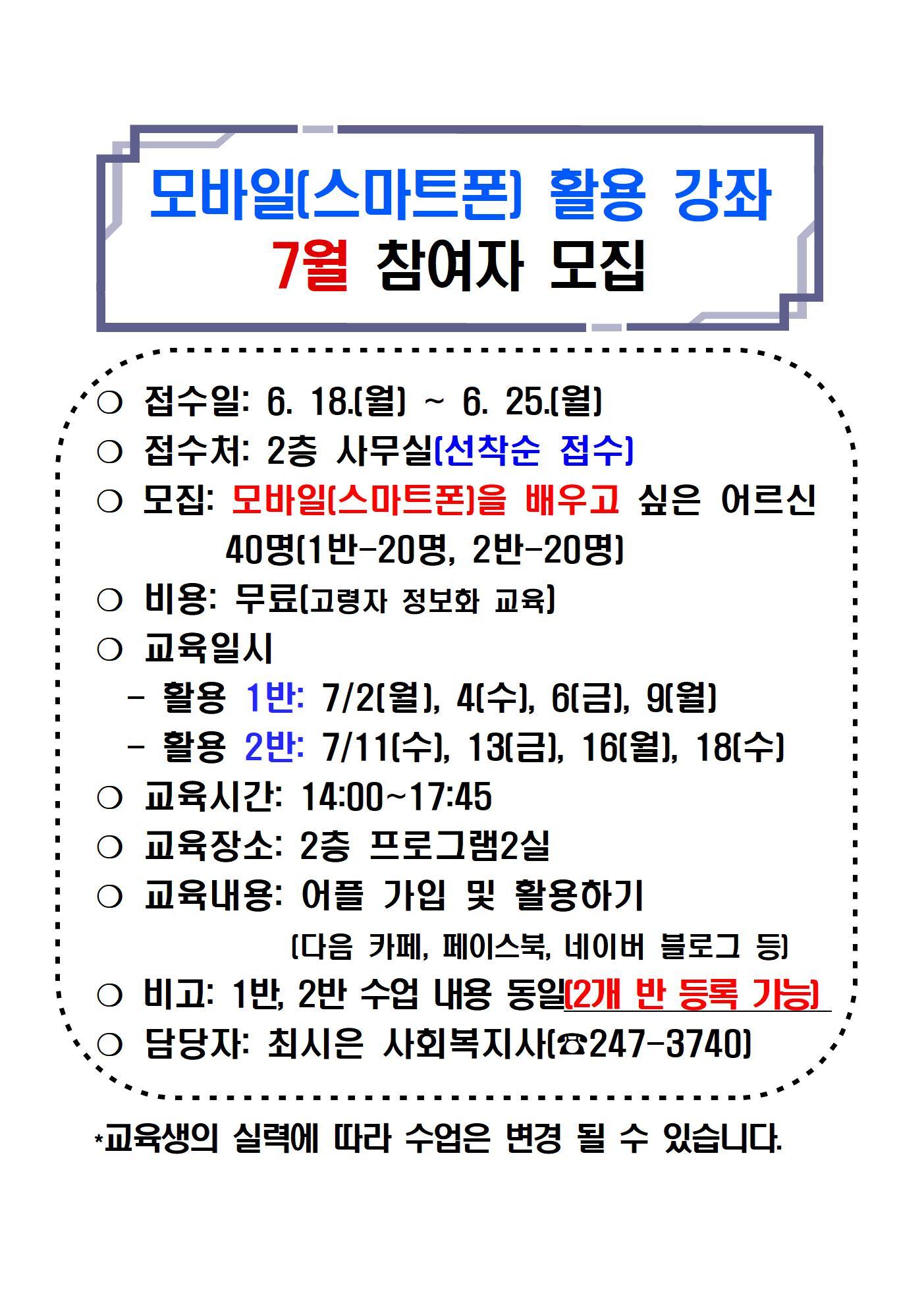 스마트폰 7월 홍보물001.jpg