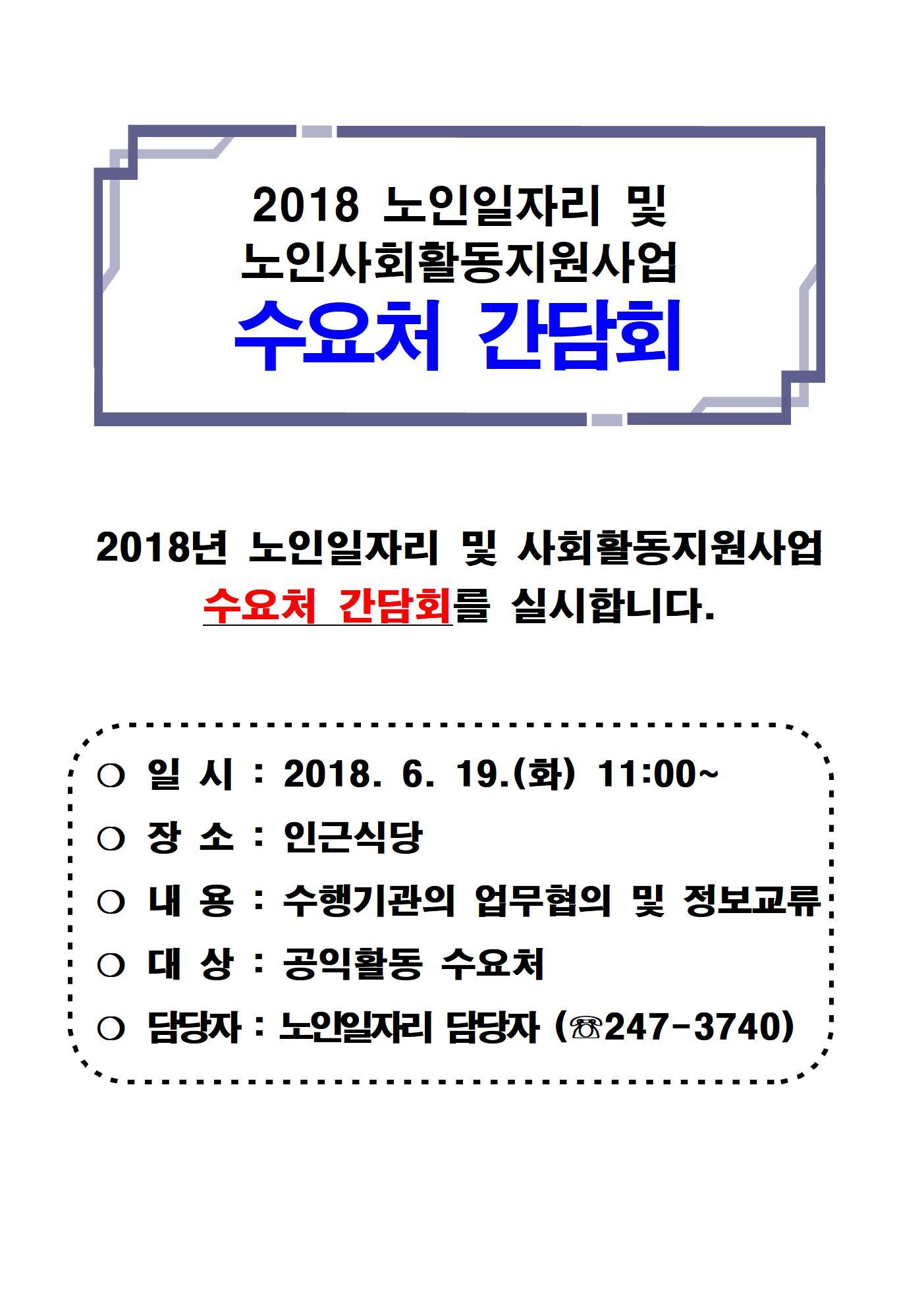 2018 수요처간담회-A3001.jpg