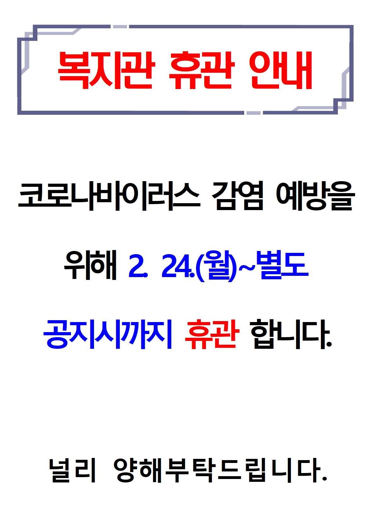 2020 평생교육 휴강(별도공지시까지)001.jpg