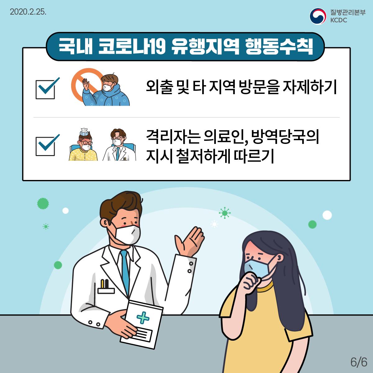 200225_국민예방행동수칙(카드뉴스)_6.png