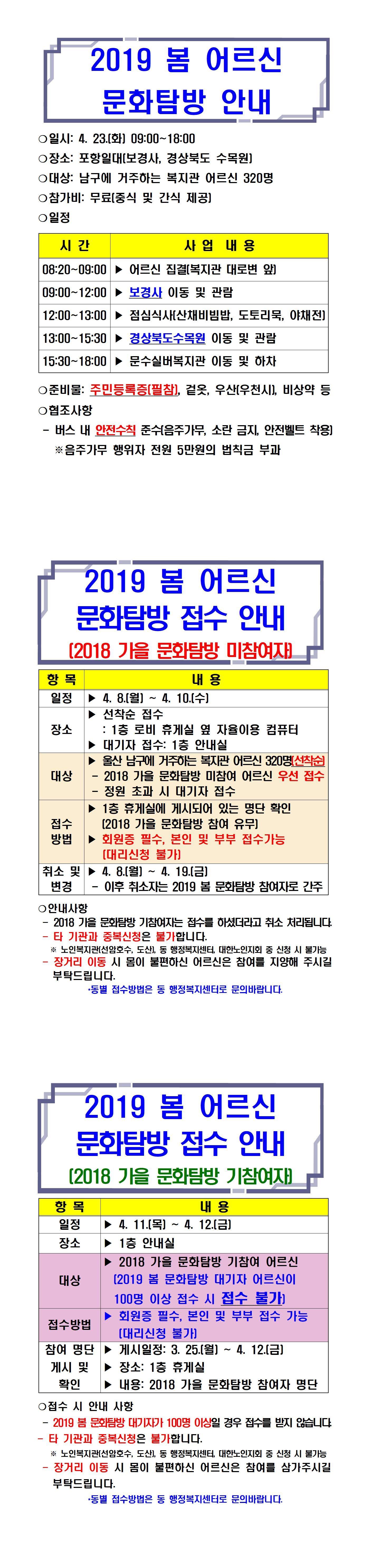 2019 봄 문화탐방 접수홍보 A3001-vert.jpg