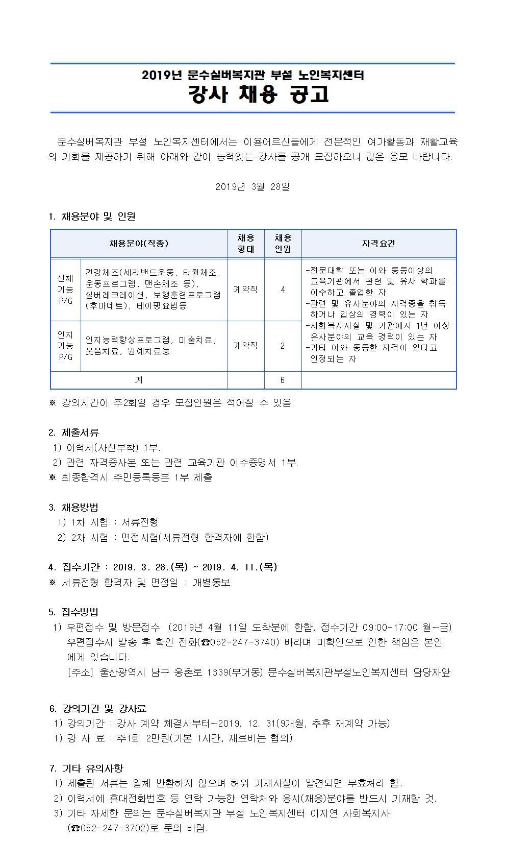 (홈페이지게시용)1.2019년3월강사모집.jpg