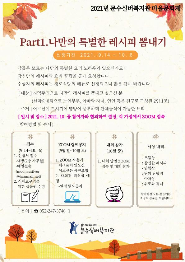 홍보지 최종본_1.png
