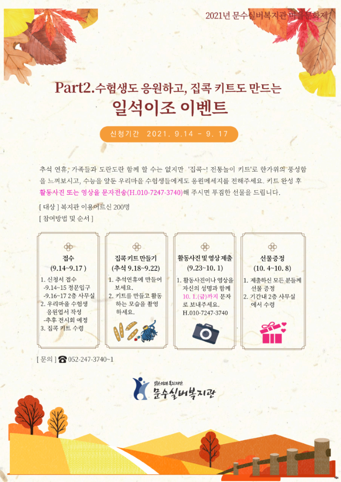 문수마을문화제 홍보지_2(홈페이지 공지사항)00.png