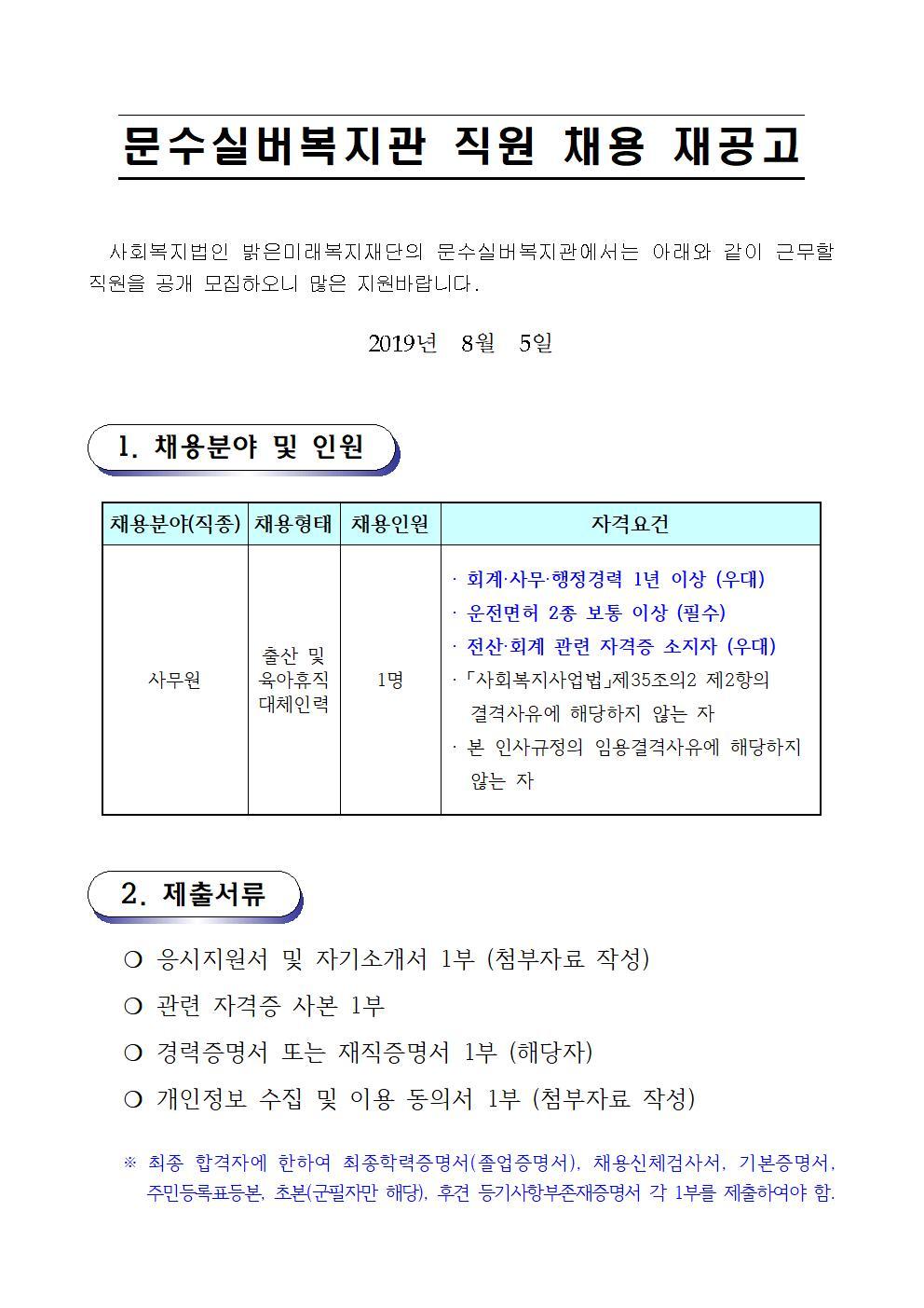 채용공고문(사무원_대체인력) (2019. 8. 5.)001.jpg