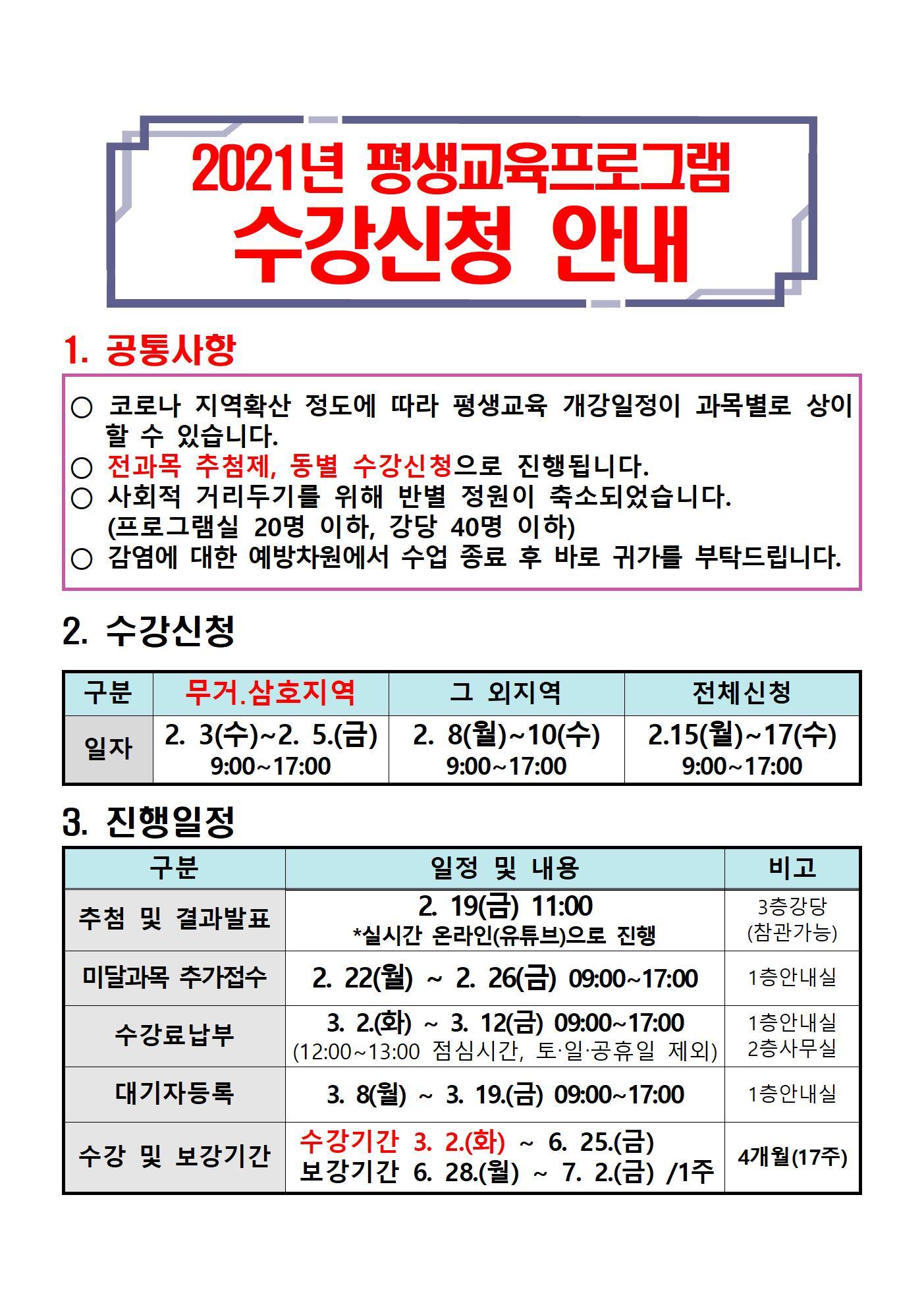 2021년 상반기 수강신청 안내001.jpg