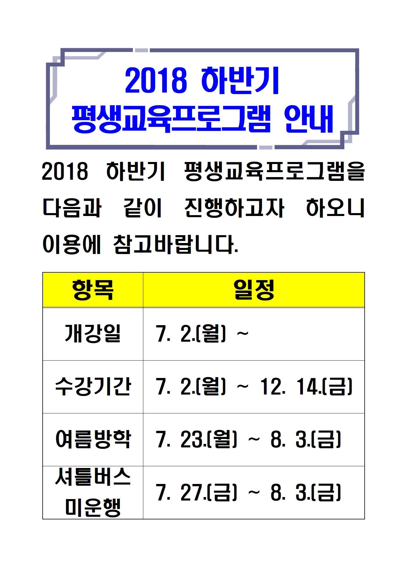 22.2018 하반기 평생교육프로그램 안내001.jpg
