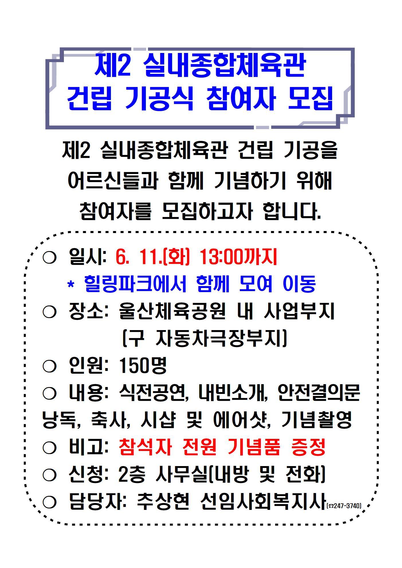 2019 제2실내종합체육관001.jpg