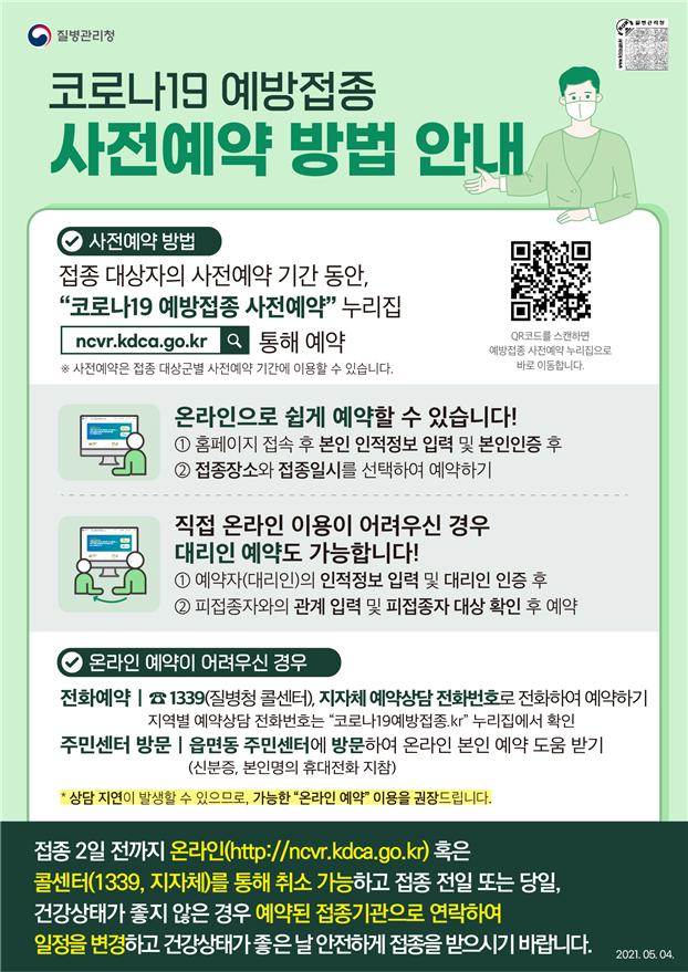 코로나19 예방접종 사전예약 안내.png