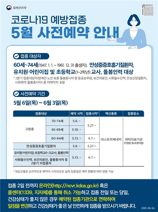 코로나19 예방접종 사전예약.png