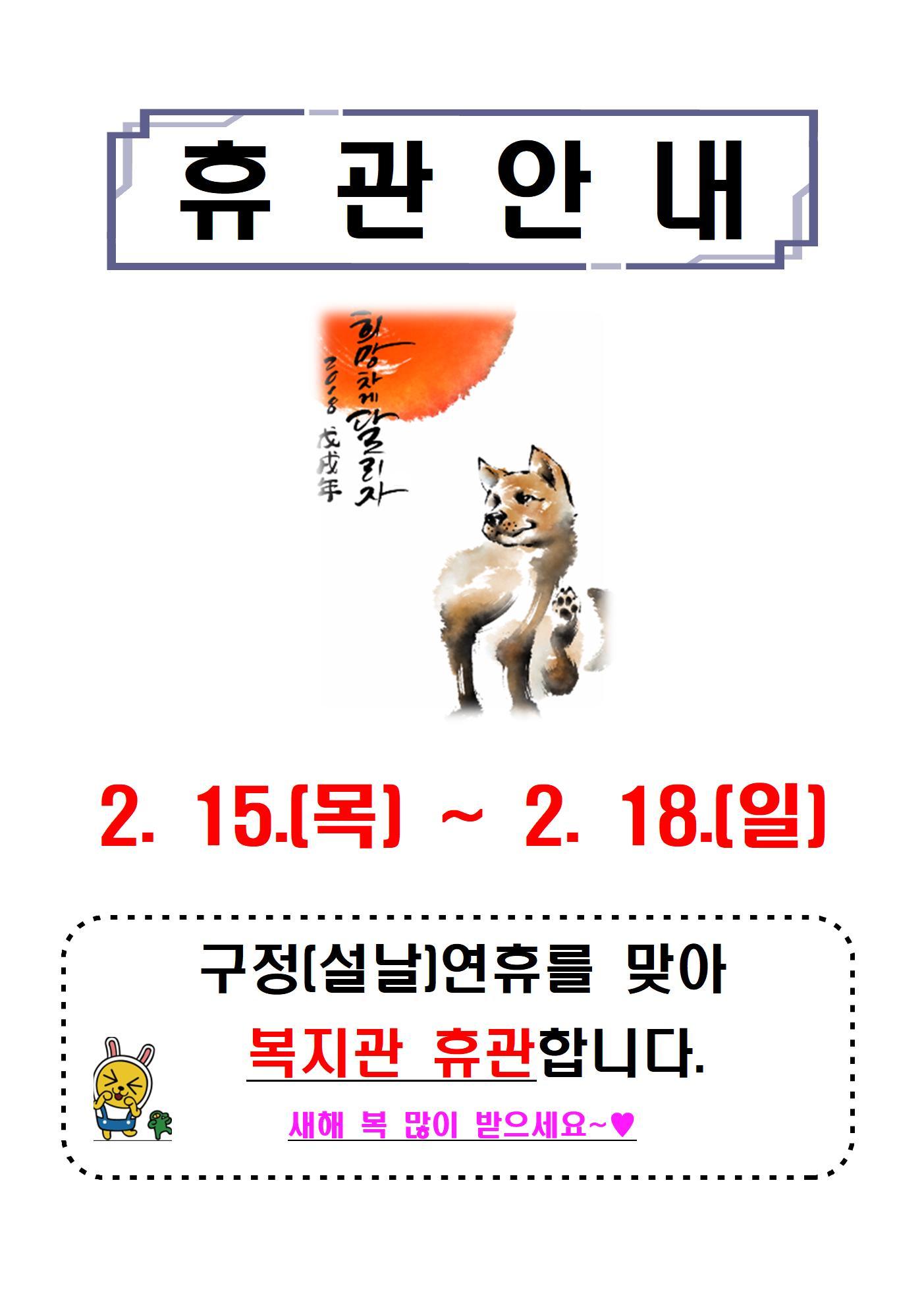 4.휴관안내(구정-설날)연휴 안내001.jpg