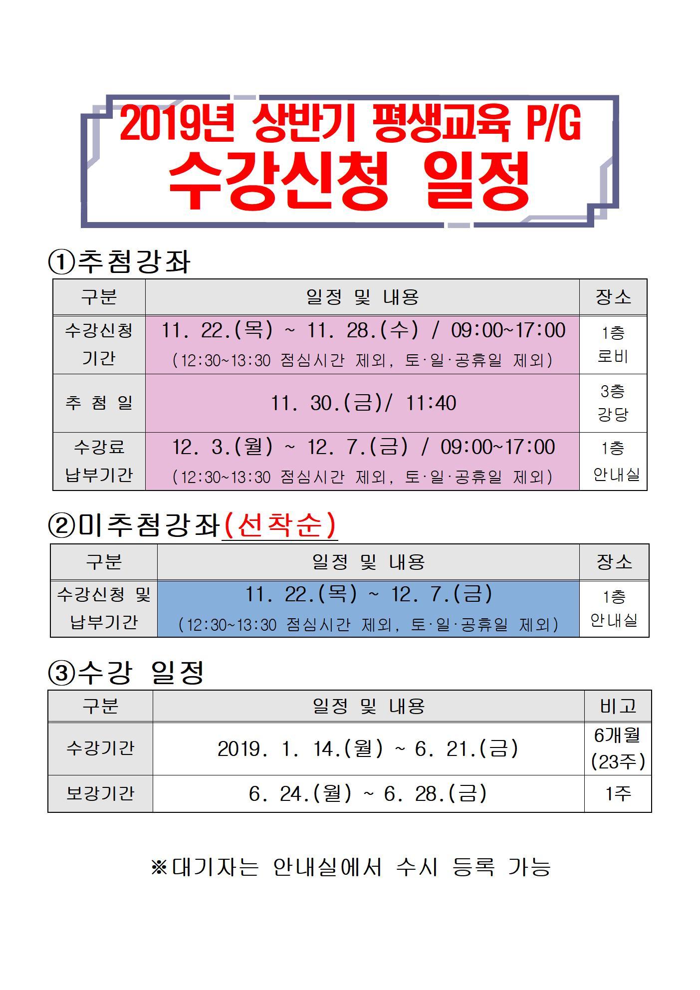 2019년 상반기 수강신청 홍보 안내1.jpg
