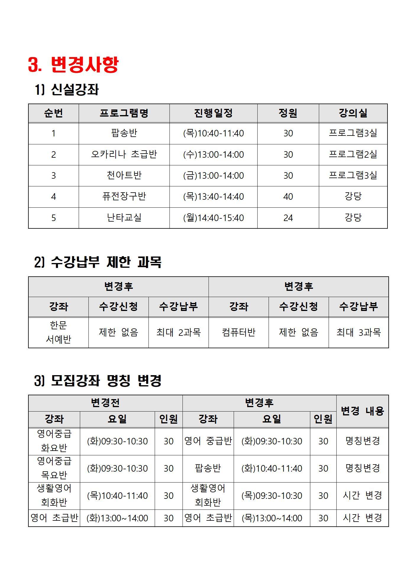 2019년 상반기 수강신청 홍보 안내6.jpg