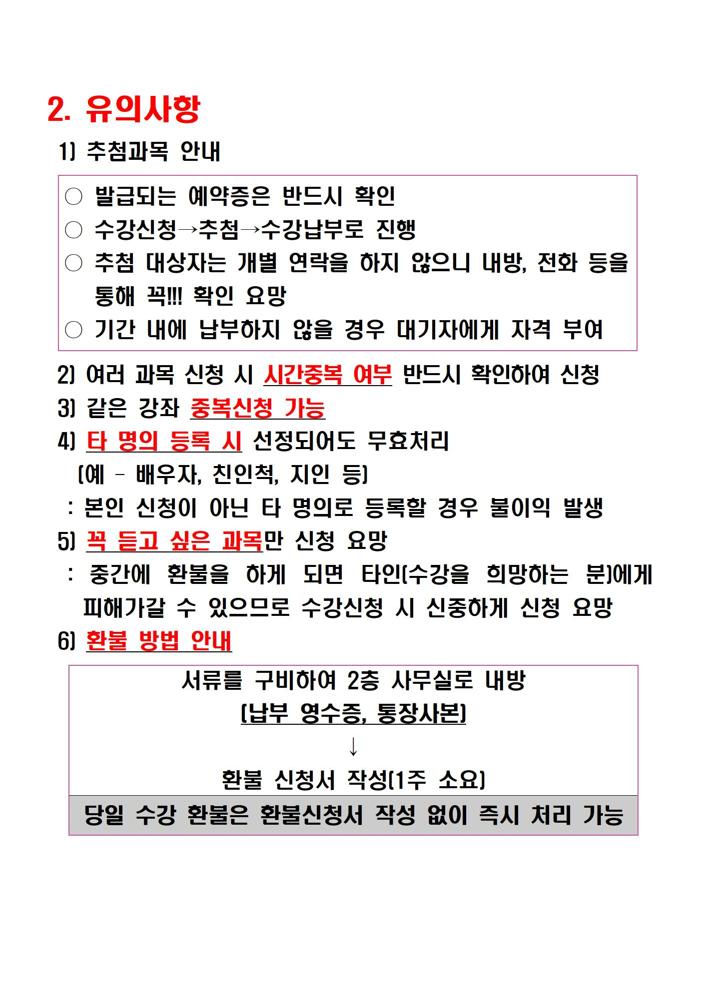 2019년 상반기 수강신청 홍보 안내5.jpg