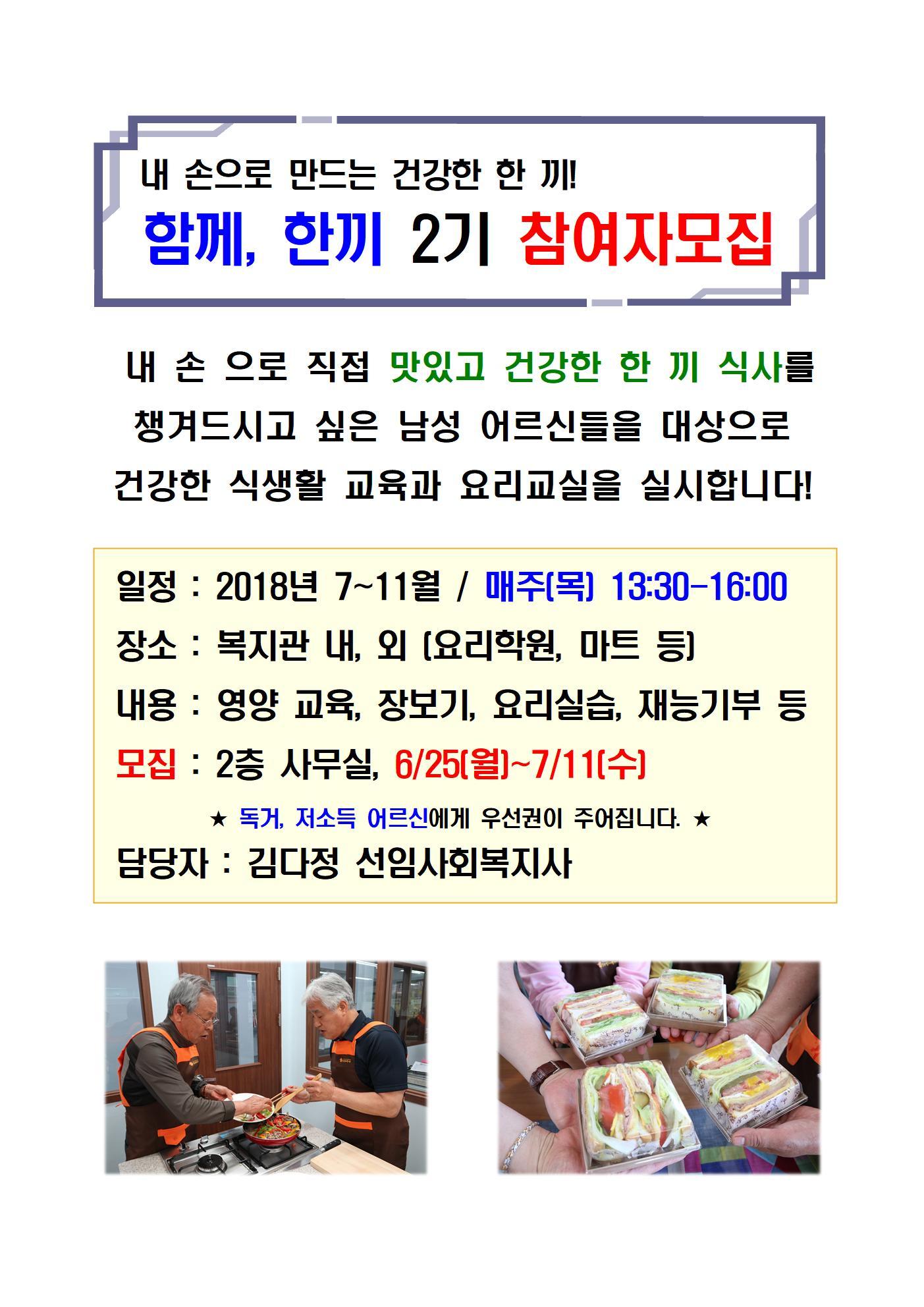 함께 한끼 2기 참여자 모집 홍보A3001.jpg