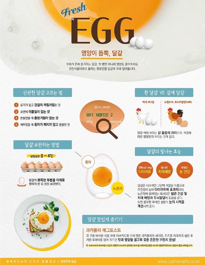 10월달걀.jpg