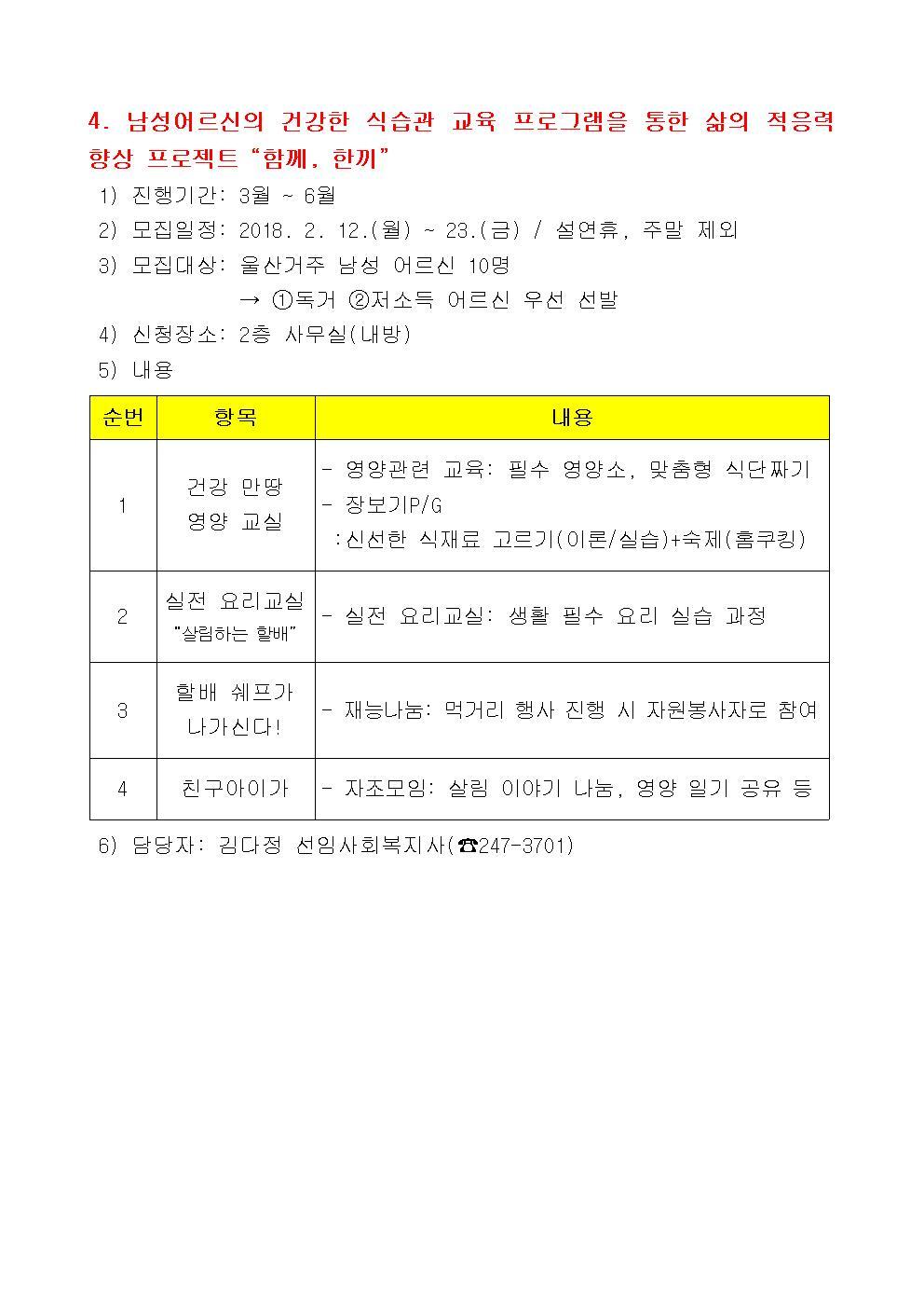 2월 임원진 월례회 회의자료003.jpg