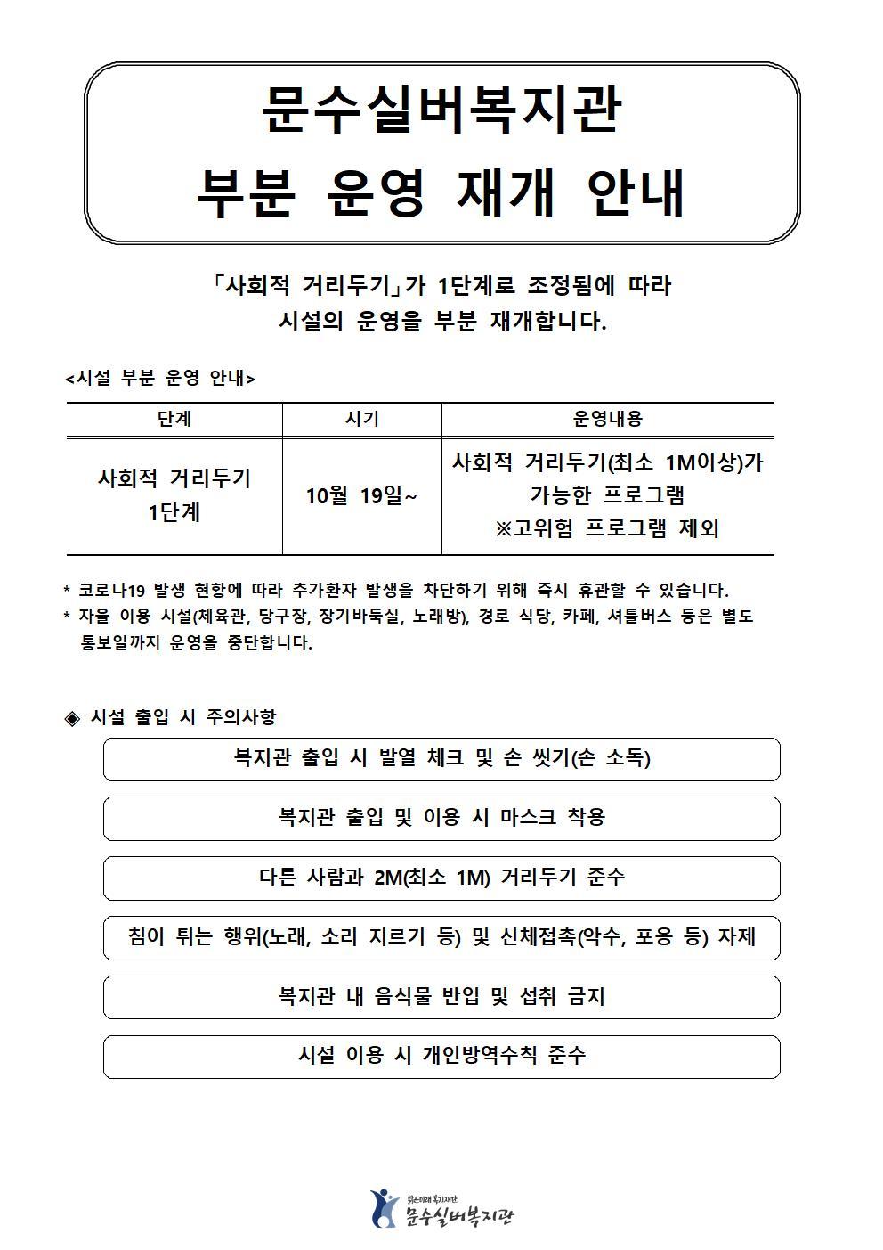 복지관 운영재개 안내_전체취합001.jpg