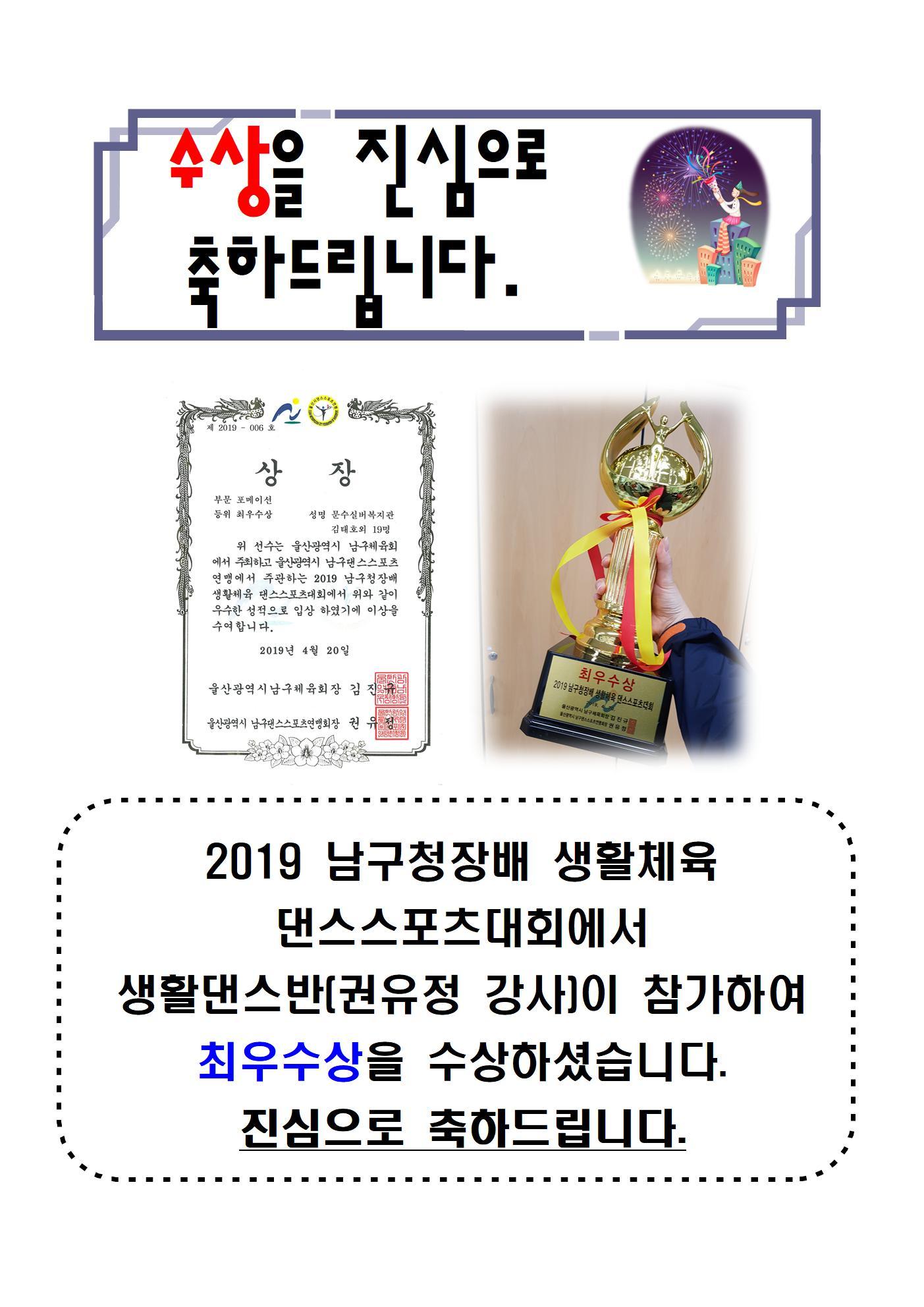 6.수상을 진심으로 축하드립니다(2019 남구청장배 댄스스포츠대회 최우수상-생활댄스반)001.jpg