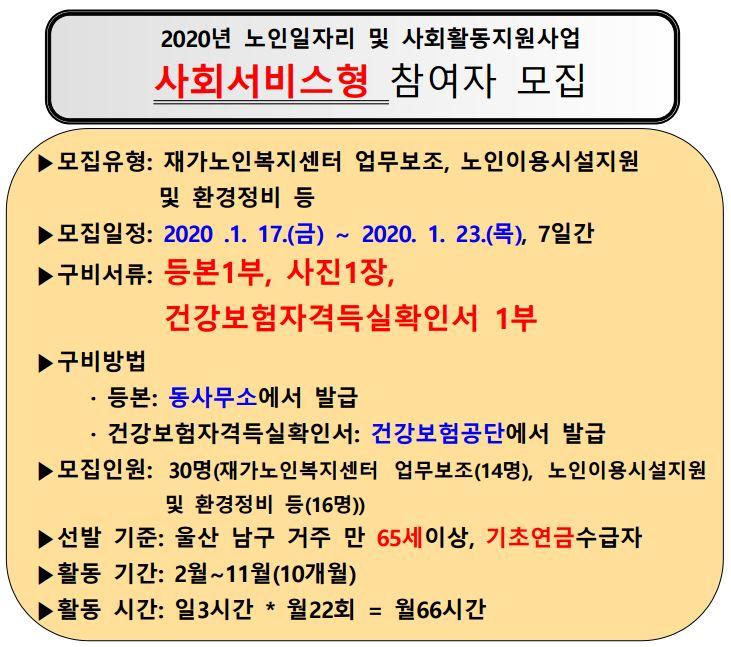 사회서비스참여자모집공고(수정).JPG