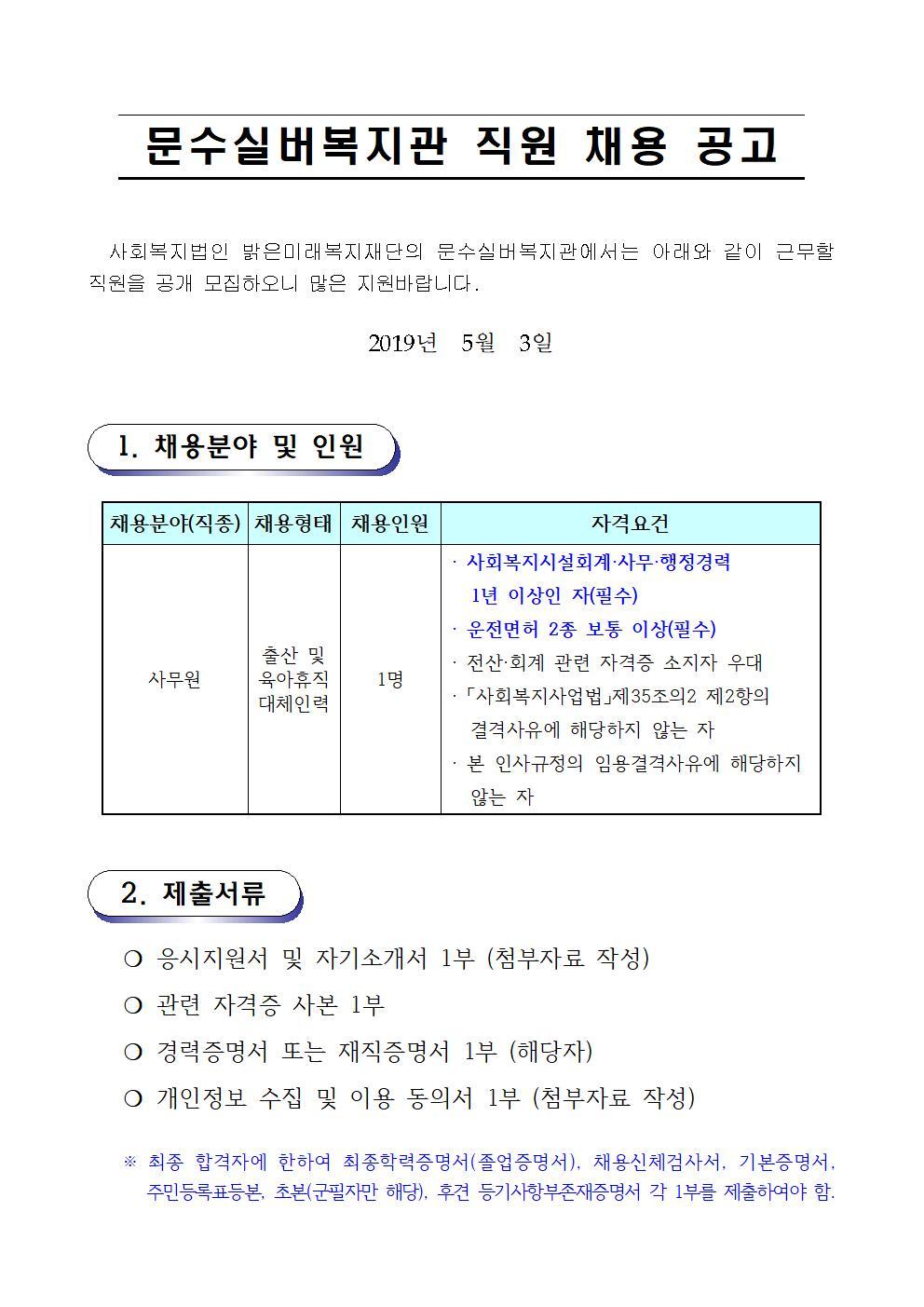 채용공고문(사무원_대체인력) (2019. 5. 3.)001.jpg
