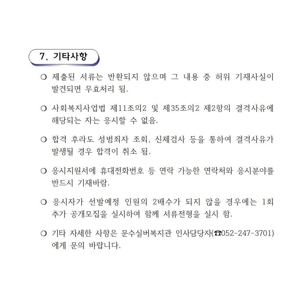 채용공고문(사무원_대체인력) (2019. 5. 3.)003.jpg