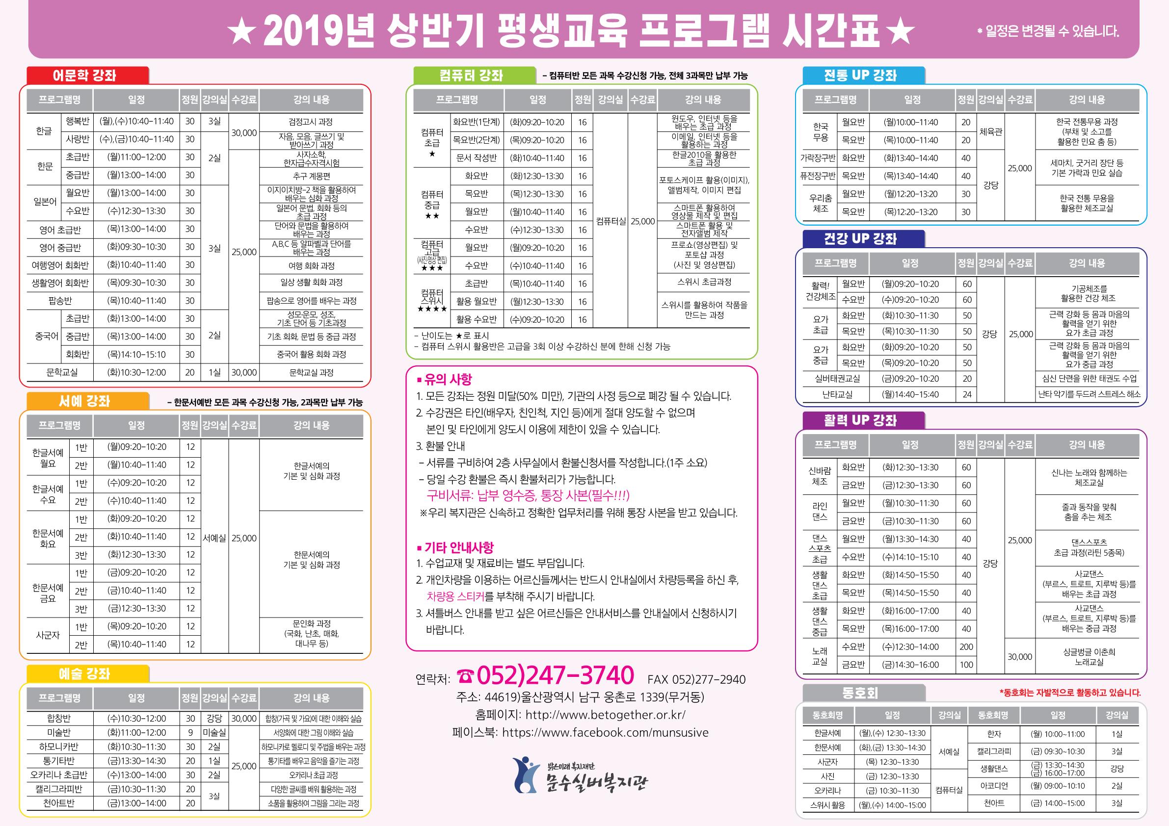 2019년상반기평생프로그램-최종.jpg