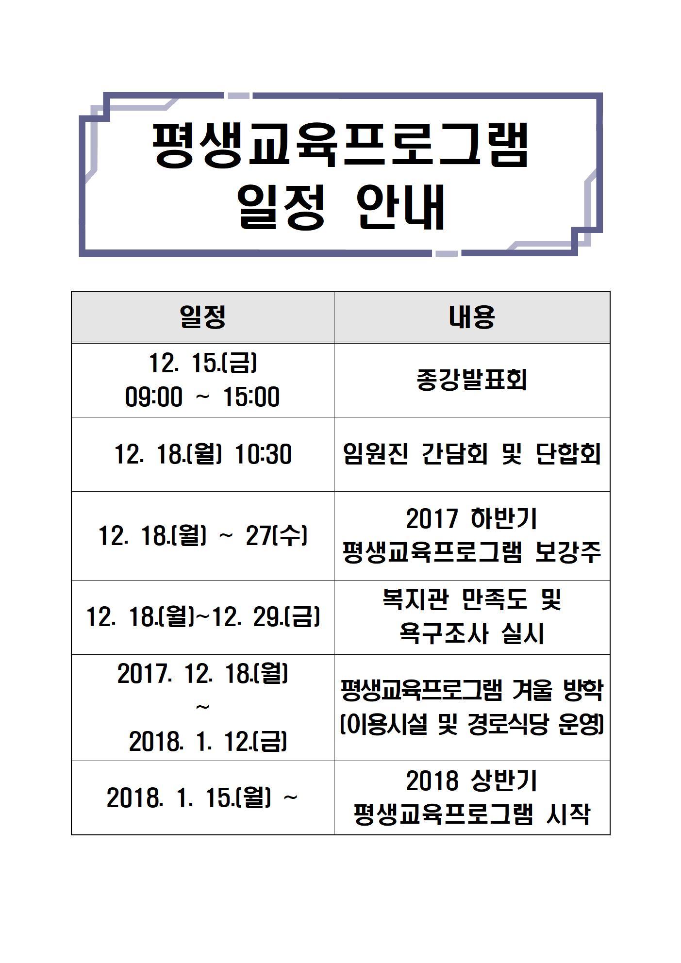 평생교육프로그램 안내 홍보001.jpg