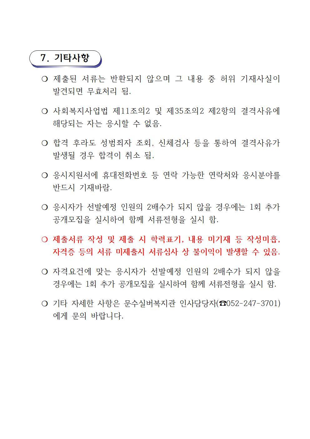 채용공고문(보조원_대체인력) (2019. 11. 12003.jpg