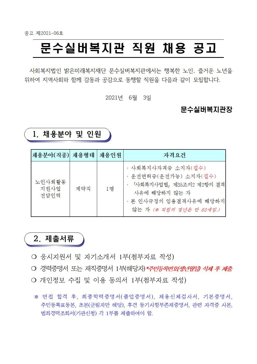 채용공고문 (2021.6.)전담인력001.jpg