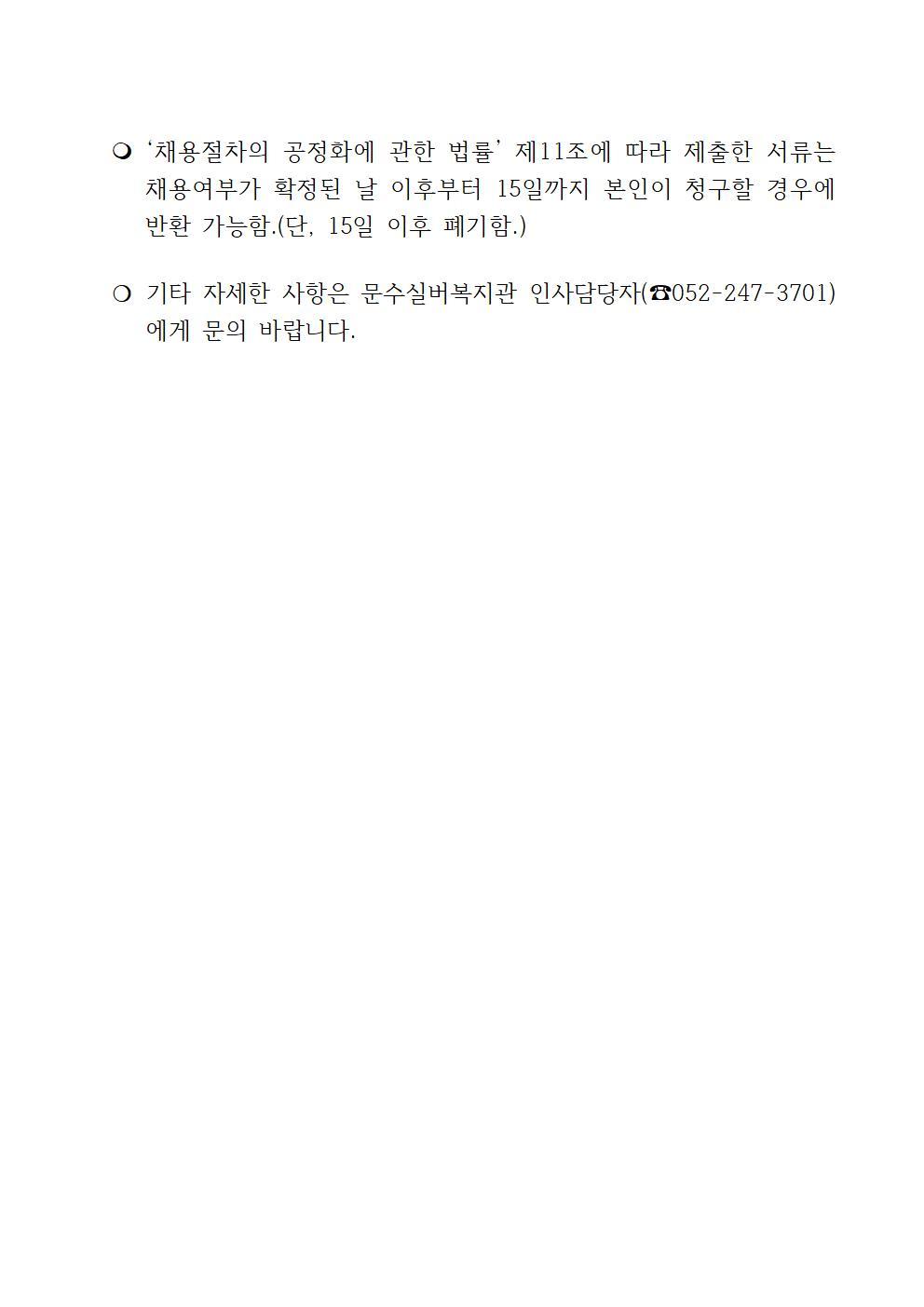 채용공고문 (2021.6.)전담인력004.jpg