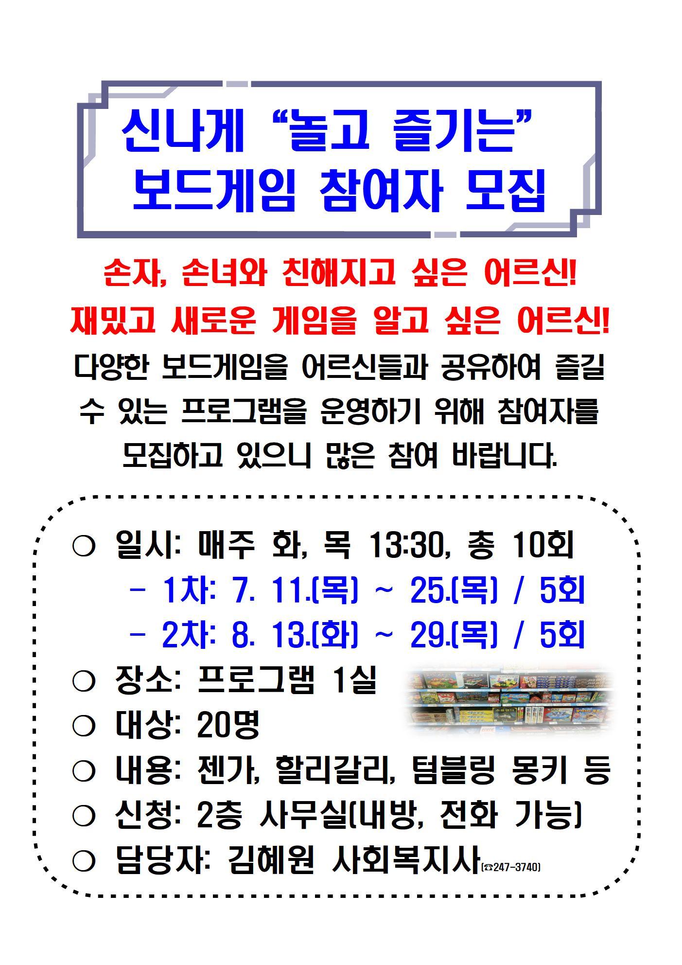 6.신나게 놀고 즐기는 보드게임 참여자 모집001.jpg