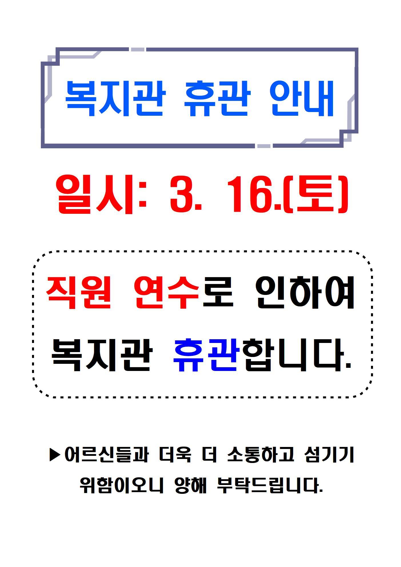 1.복지관 휴관 안내-3001.jpg