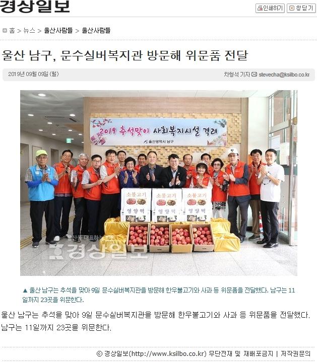 (경상일보)울산남구,문수실버복지관 추석맞이 격려품 전달.jpg