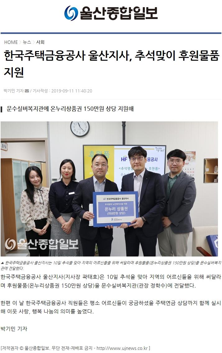 (울산종합일보)한국주택금융공사 울산지사, 추석맞이 후원물품 지원.jpg