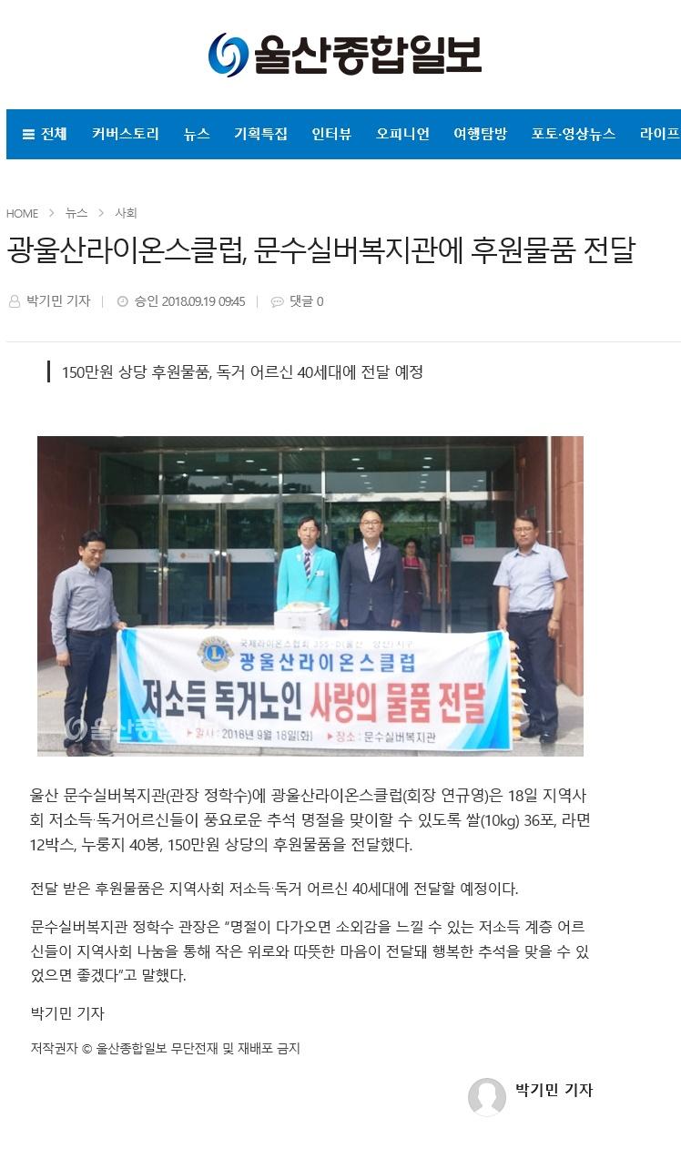 (울산종합일보)광울산라이온스클럽,문수실버복지관에후원물품전달.jpg