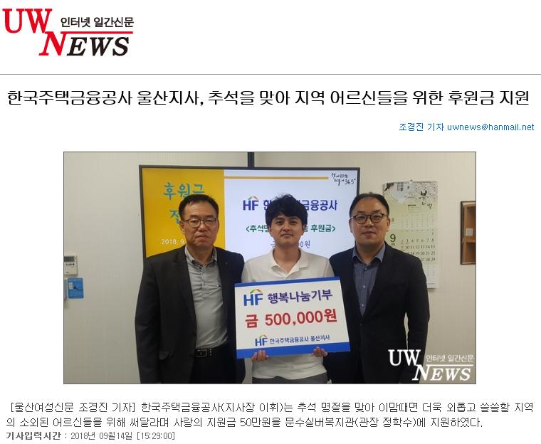 (울산여성신문)한국주택금융공사울산지사, 문수실버복지관후원금 전달.jpg