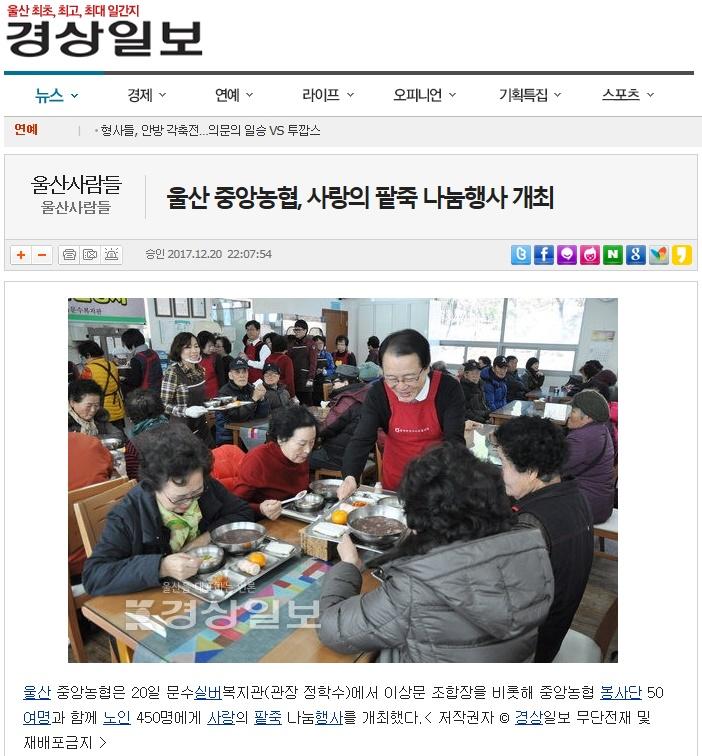 (경상일보)팥죽행사실시 보도자료 캡처.jpg