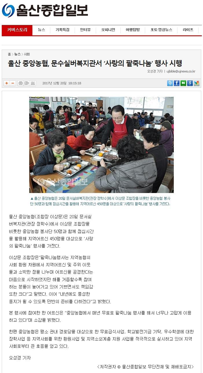 (울산종합일보)팥죽행사실시 보도자료 캡처.jpg