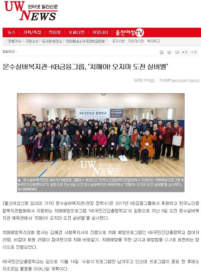 (울산여성신문)문수실버복지관-KB금융그룹, 치매야 오지마! 도전 실버벨 실시.jpg