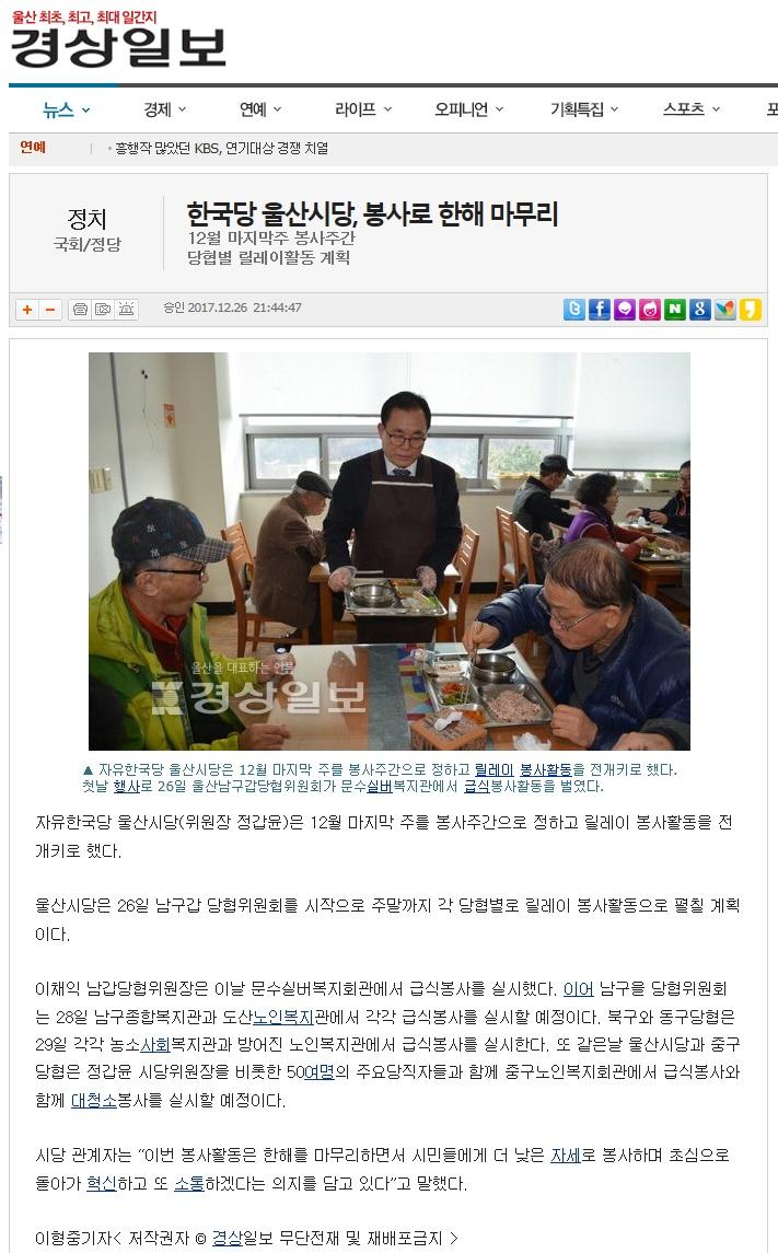 (경상일보)한국당 울산시당, 문수실버복지관 자원봉사.jpg