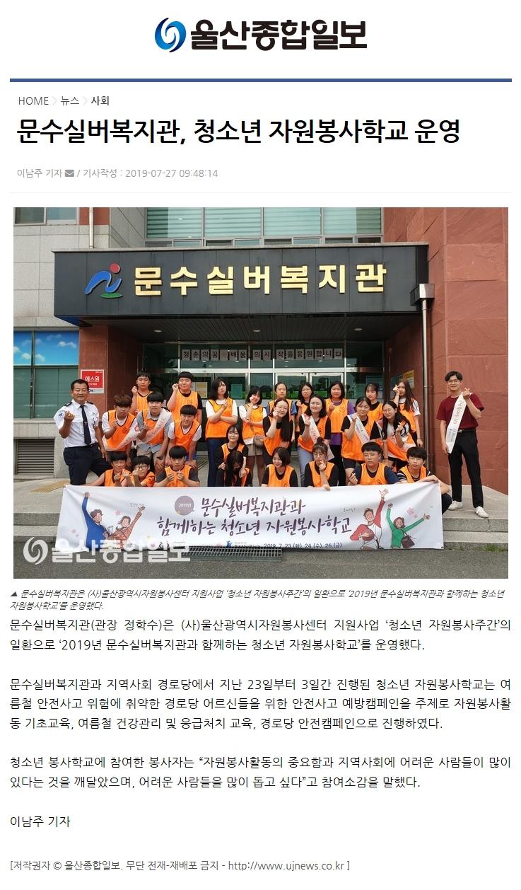 7.27 자원봉사[울산종합].jpg